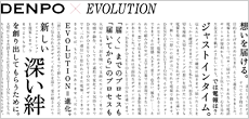 DENPO × EVOLUTION